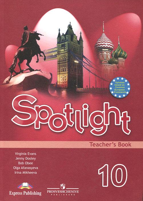Spotlight 10: Teacher's Book / Английский язык. 10 класс. Книга для учителя