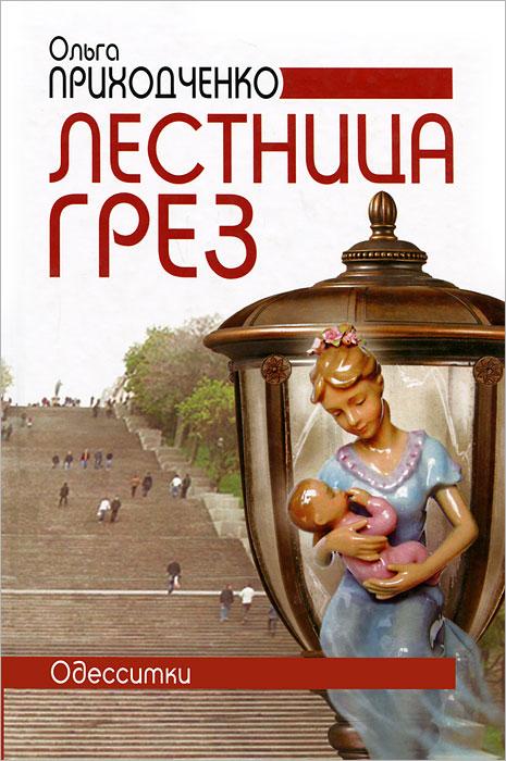 Ольга Приходченко Лестница грез. Одесситки english phrase book cd