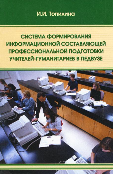 Система формирования информационной составляющей профессиональной подготовки учителей-гуманитариев в педвузе