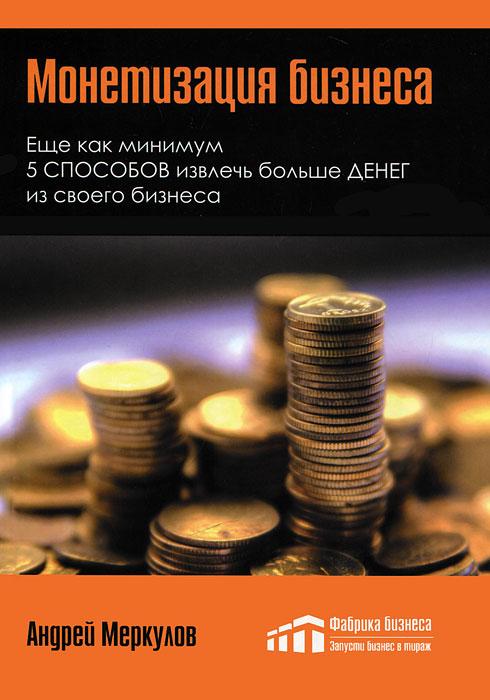 Монетизация бизнеса