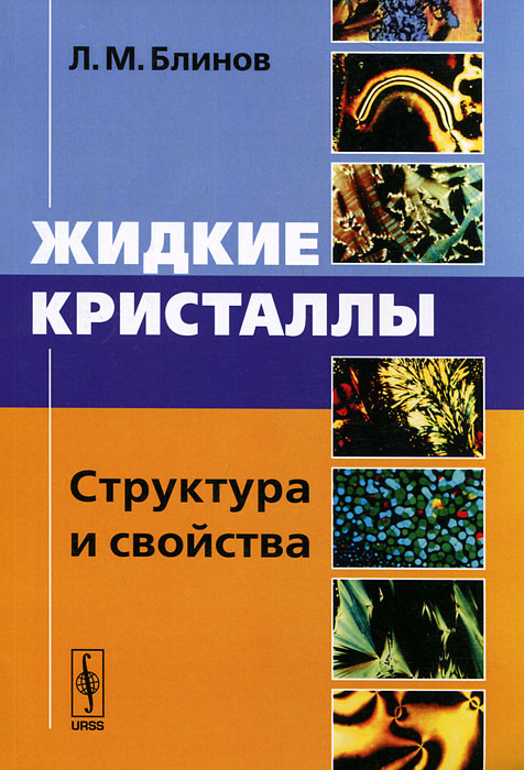 9785397034685 - Л. М. Блинов: Жидкие кристаллы. Структура и свойства - Книга