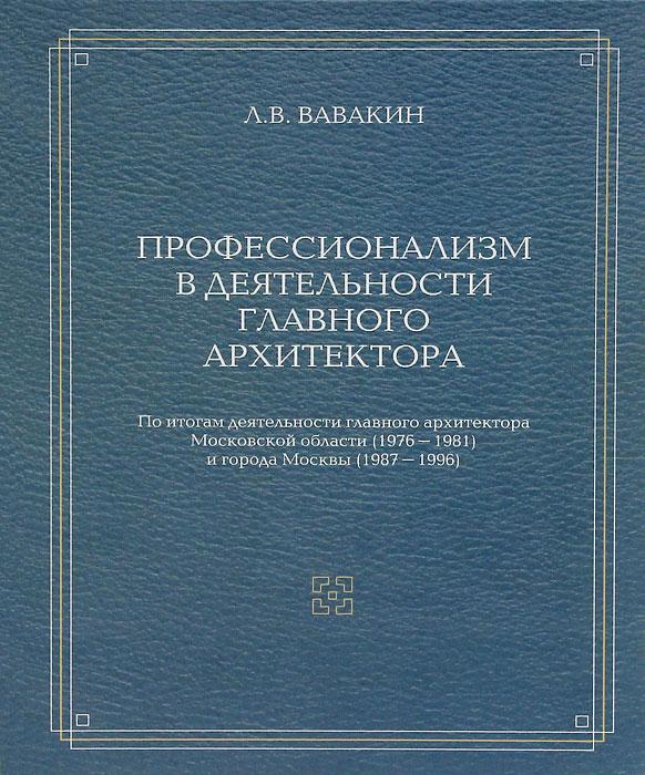 Л. В. Вавакин Профессионализм в деятельности главного архитектора детство лидера