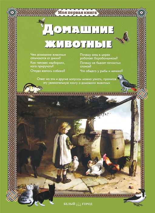 Домашние животные. Светлана Лаврова