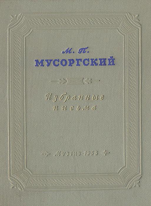 М. П. Мусоргский. Избранные письма