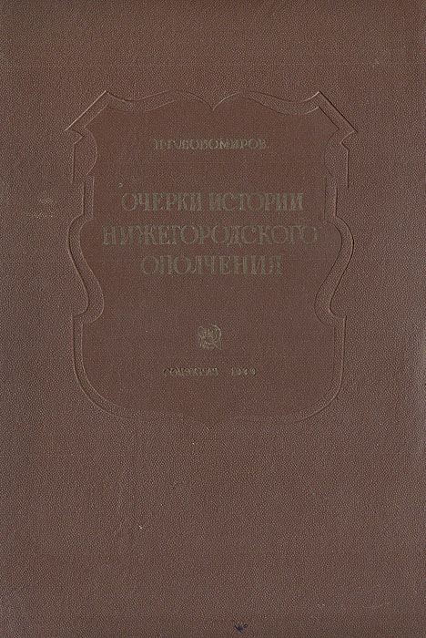 Очерки истории Нижегородского ополчения 1611-1613 гг. бра mantra bora bora c0103