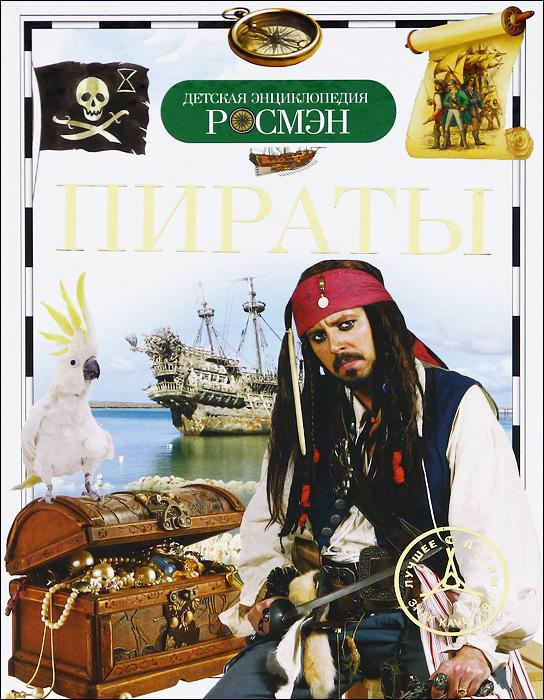 И. В. Кудишин Пираты