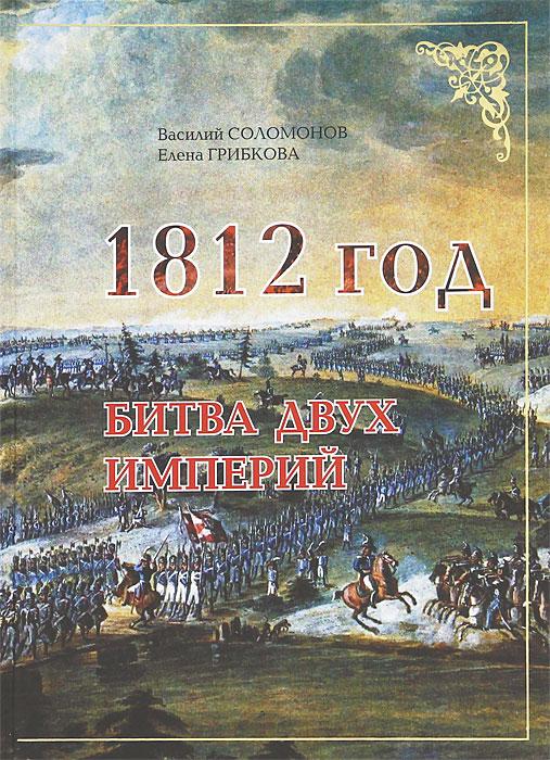 Василий Соломонов, Елена Грибкова 1812 год. Битва двух империй