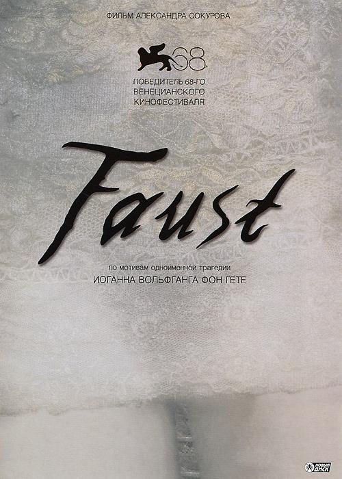 Фауст Proline Film