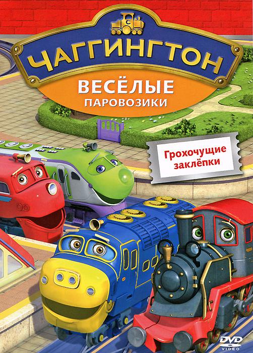Чаггингтон: Веселые паровозики. Выпуск 8: Грохочущие заклепки чаггингтон веселые паровозики выпуск 6 отличная поездка