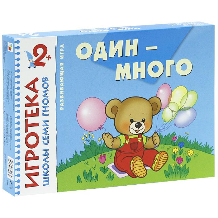 Дарья Денисова Один - много. Знакомство  количеством. Развивающая игра