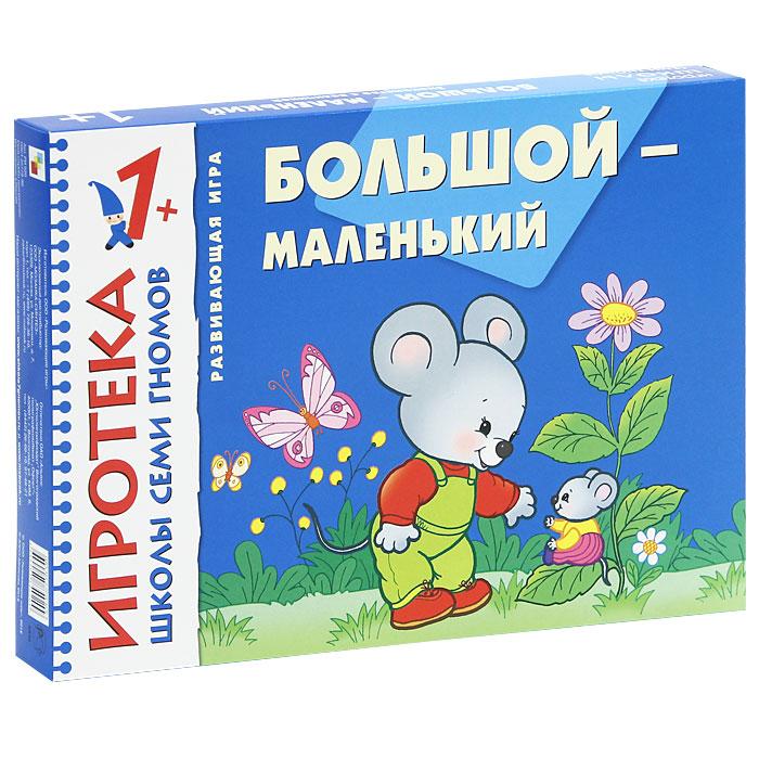 Дарья Денисова Большой-маленький. Знакомство с величиной. Развивающая игра бахарева к кузьмина с маленький математик математ игры…