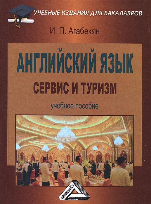 Издание гдз по и.п.агабекян 22-е английскому языку