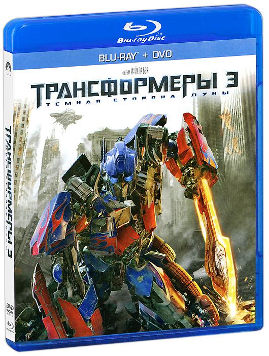 Трансформеры 3: Темная сторона Луны (Blu-ray + DVD) самый лучший фильм 3 дэ dvd blu ray