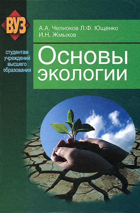Основы экологии