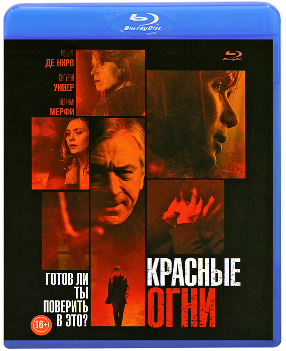 Красные огни (Blu-ray) красные огни dvd blu ray