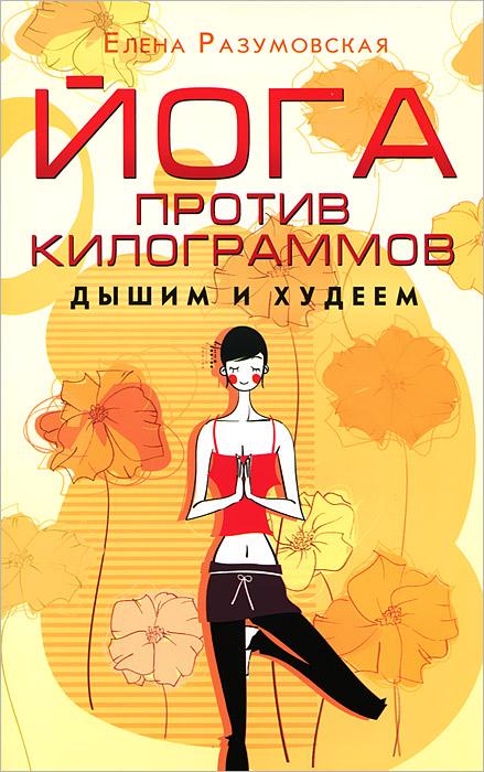 Елена Разумовская Йога против килограммов. Дышим и худеем