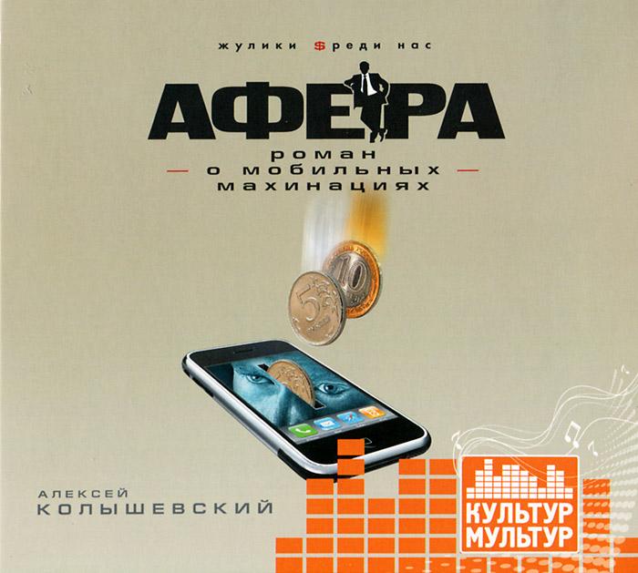 Афера. Роман о мобильных махинациях (аудиокнига MP3) деньги