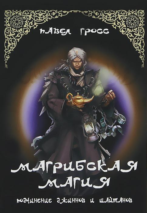 Павел Гросс Магрибская магия. Подчинение джинов и шайтанов кальяны