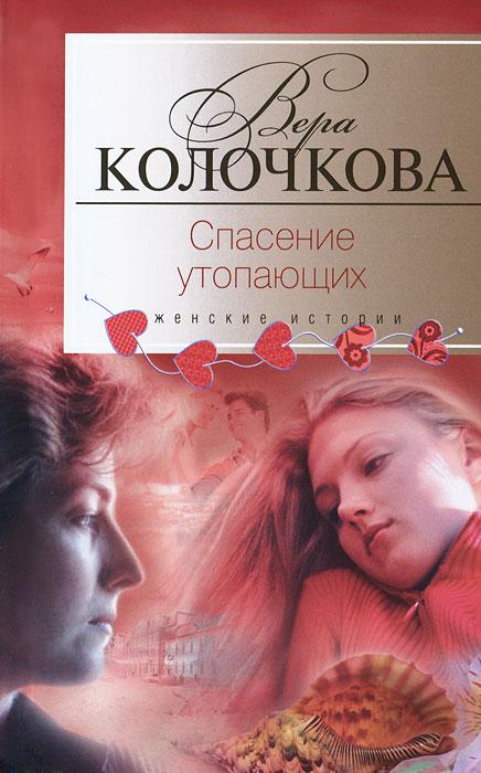 Вера Колочкова Спасение утопающих ложь во спасение