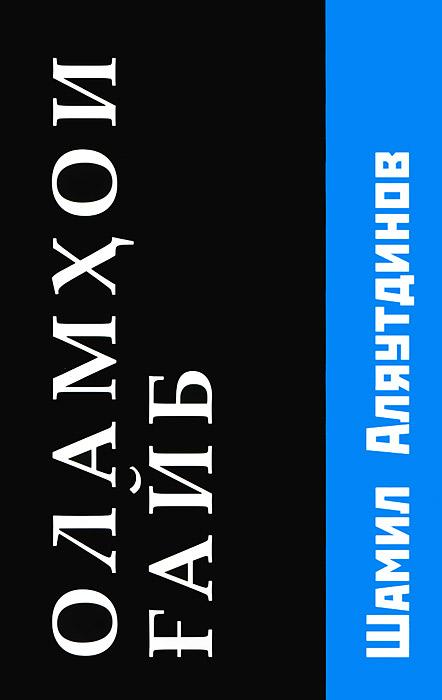 Шамил Аляутдинов Оламхои Fайб шамил аляутдинов мир души на татарском языке рухи донья