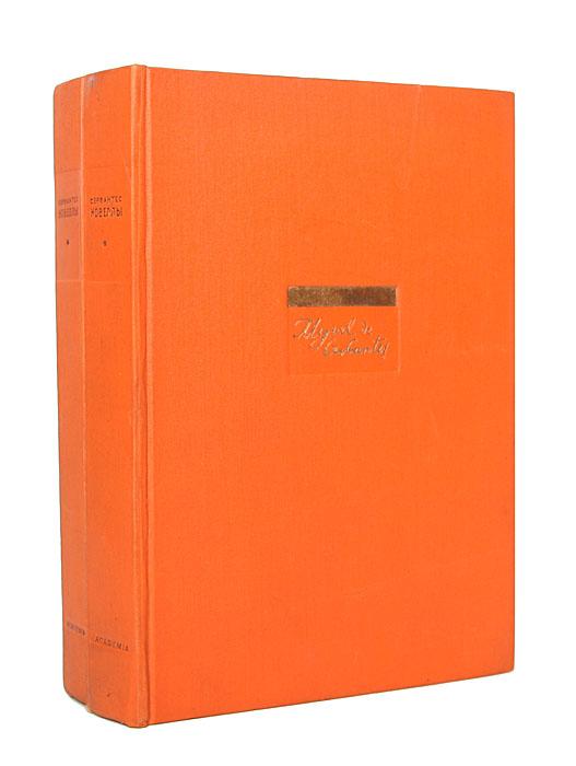 Мигель де Сервантес Сааведра. Назидательные новеллы (комплект из 2 книг) любовный быт пушкинской эпохи комплект из 2 книг