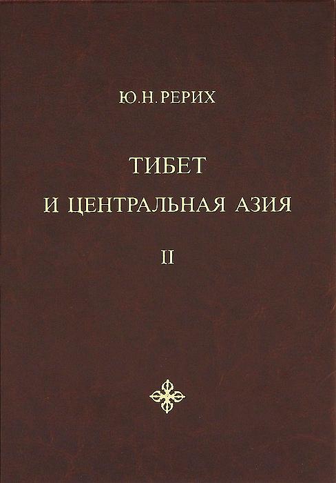 Ю. Н. Рерих Тибет и Центральная Азия. Том 2