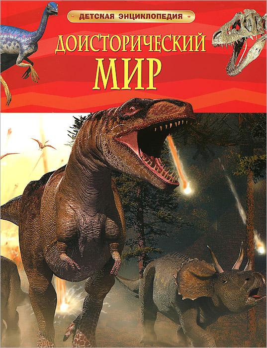 Доисторический мир. Опасные ящеры происходит ласково заботясь