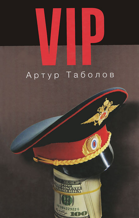 Артур Таболов VIP артур и принцесса