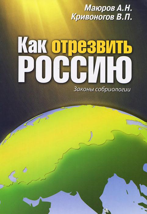 А. Н. Маюров, В. П. Кривоногов Как отрезвить Россию. Закон собриологии