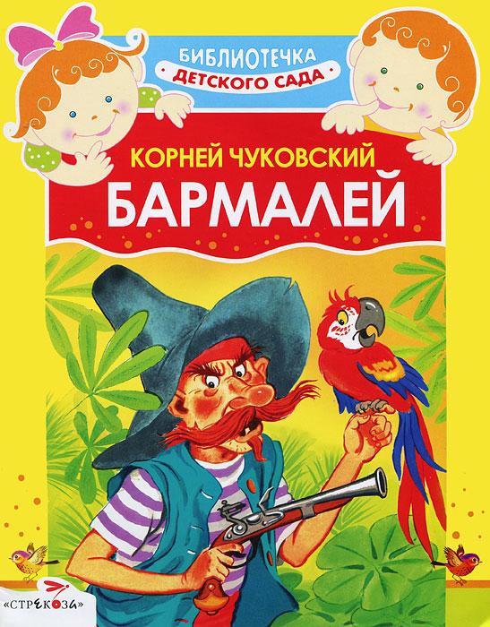 Корней Чуковский Бармалей корней чуковский бармалей