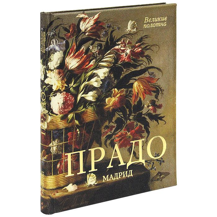 Вера Калмыкова Прадо. Мадрид (подарочное издание) 20 диски на 150 прадо