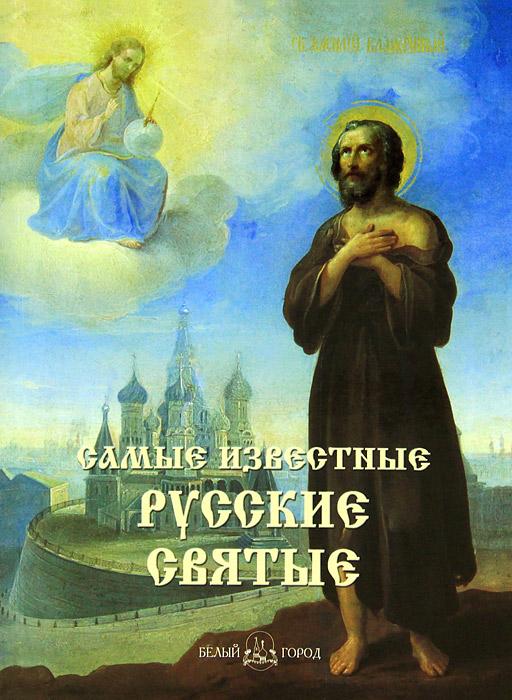 Андрей Астахов Самые известные русские святые андрей астахов сага о рорке