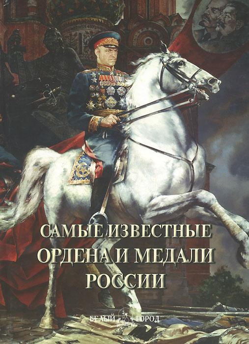 Самые известные ордена и медали России значки и медали за чернобыль купить