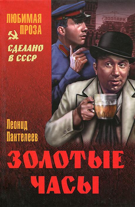 Леонид Пантелеев Золотые часы