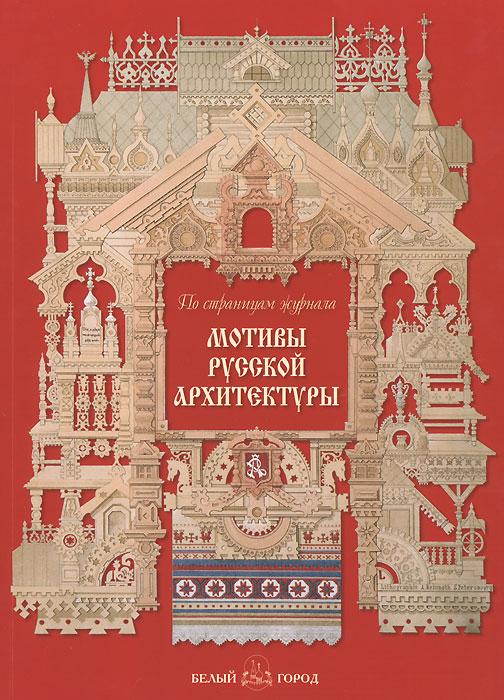 Наталия Майорова Мотивы русской архитектуры