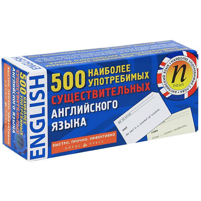 500 наиболее употребимых существительных английского языка  (набор из 500 карточек)  500 наиболее употребимых существительных немецкого языка 14 тематических блоков 500 карточек для запоминания
