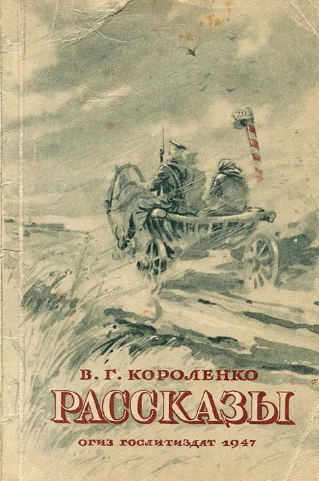 В. Г. Короленко. Рассказы первов м рассказы о русских ракетах книга 2