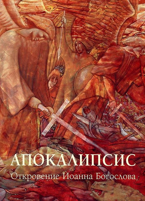 Апокалипсис. Откровение Иоанна Богослова эксмо толковый апокалипсис откровение святого иоанна богослова