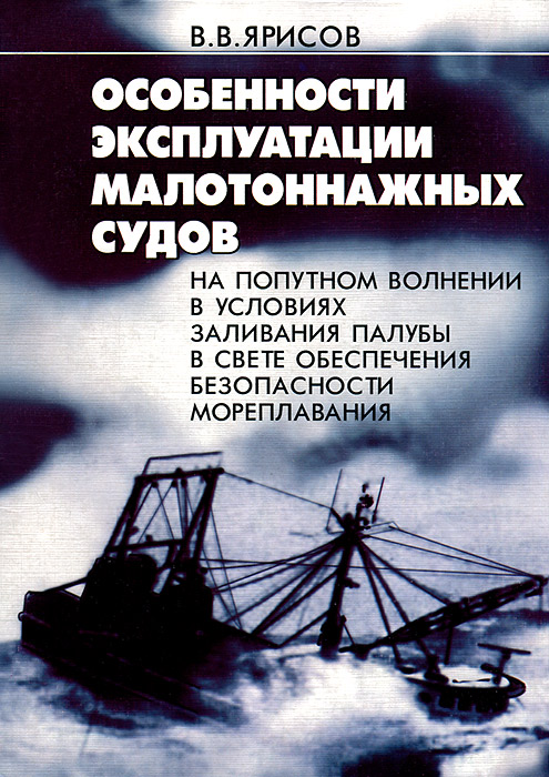В. В. Ярисов Особенности эксплуатации малотоннажных судов на попутном волнении в условиях заливания палубы в свете обеспечения безопасности мореплавания