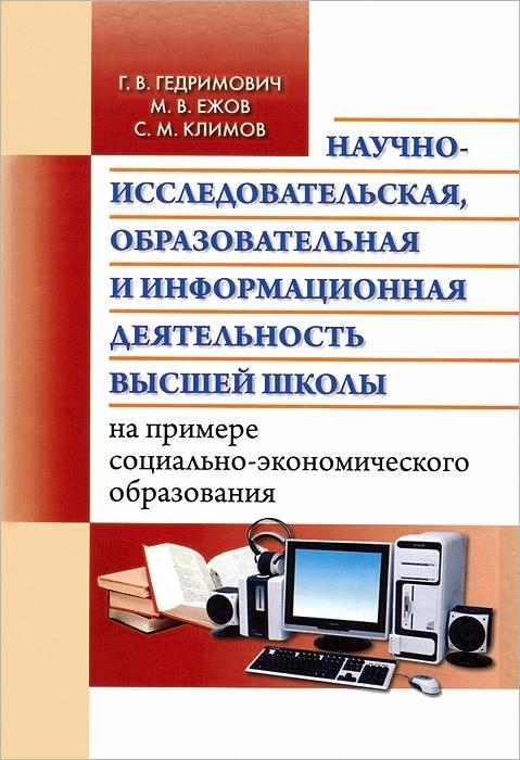 Научно-исследовательская, образовательная и информационная деятельность высшей школы на примере социально-экономического образования