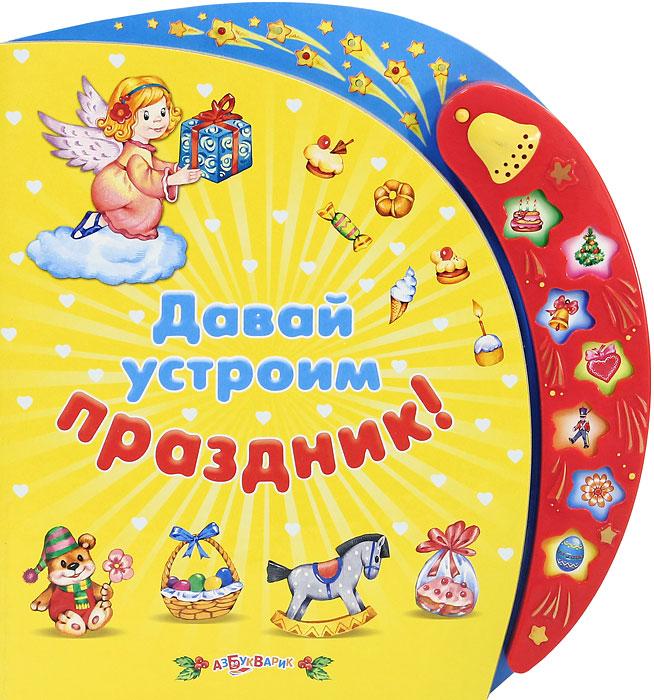 Давай устроим праздник! Книжка-игрушка