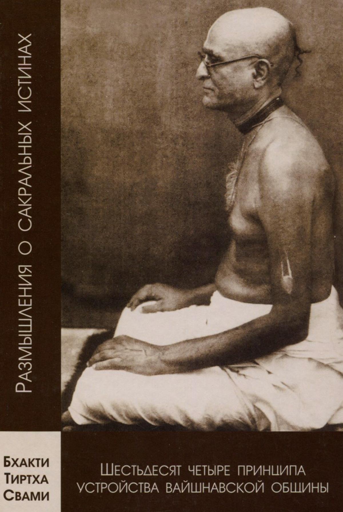 64 принципа устройства вайшнавской общины. Бхакти Тиртха Свами
