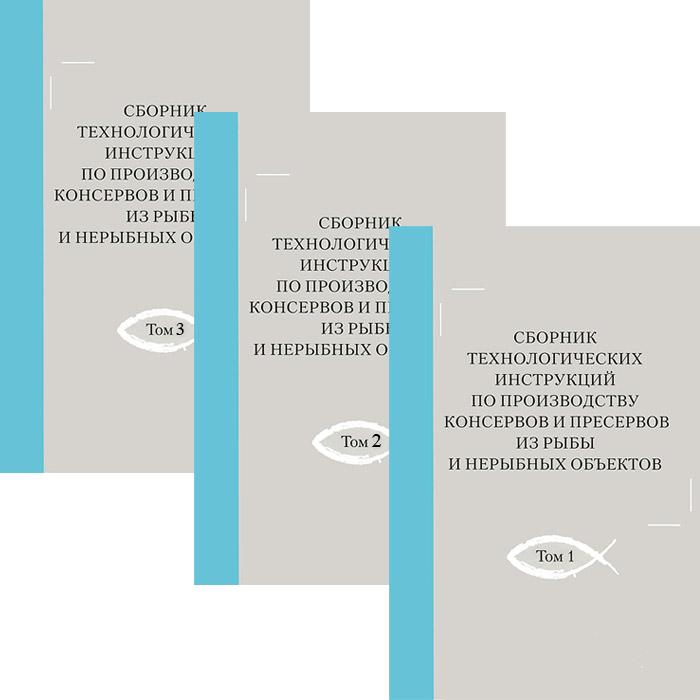 Сборник технологических инструкций по производству консервов и пресервов из рыбы и нерыбных объектов (комплект из 3 книг)