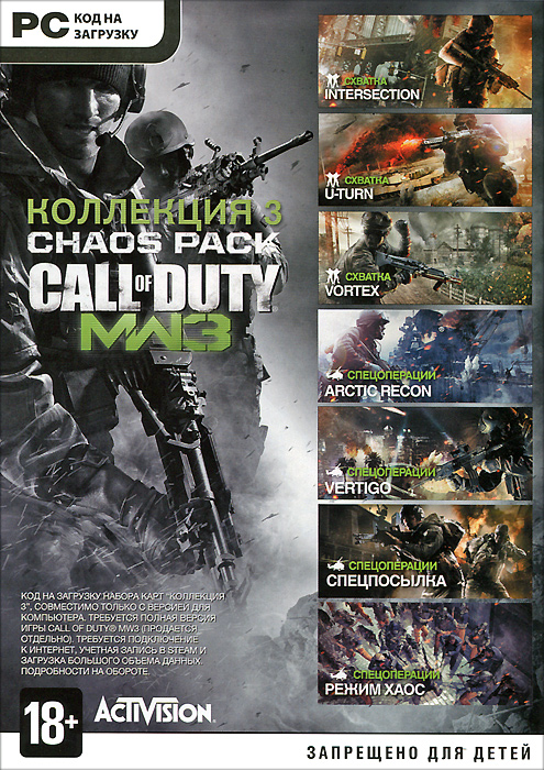 Call of Duty: Modern Warfare 3. Коллекция 3 игра для ps3 call of duty modern warfare 3