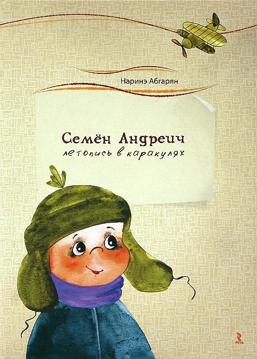 9785926813071 - Наринэ Абгарян: Семен Андреич. Летопись в каракулях - Libro
