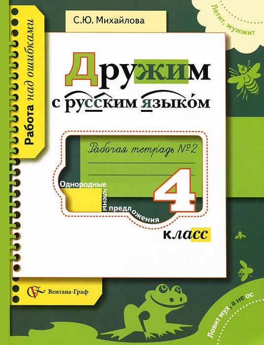 С. Ю. Михайлова Русский язык. 4 класс. Рабочая тетрадь №2