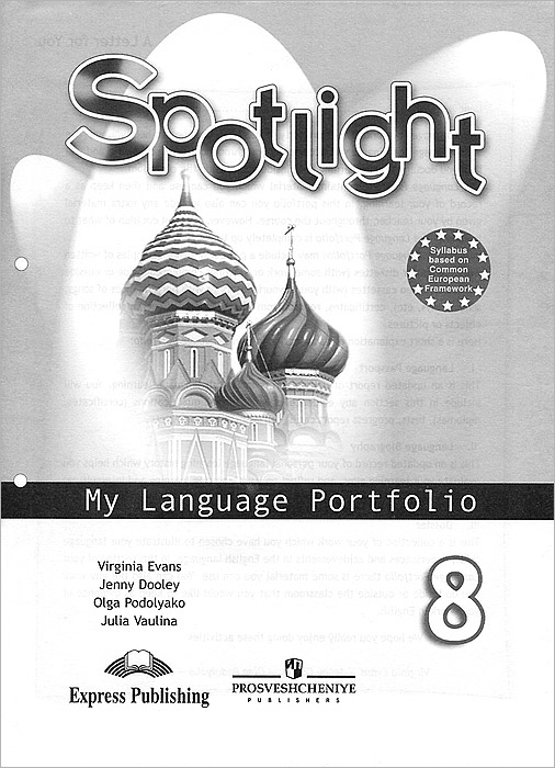 Ю. Е. Ваулина, Дж. Дули, О. Подоляко, В. Эванс Spotlight 8: My Language Portfolio / Английский язык. 8 класс. Языковой портфель