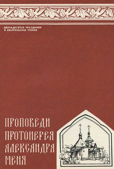 Проповеди протоиерея Александра Меня