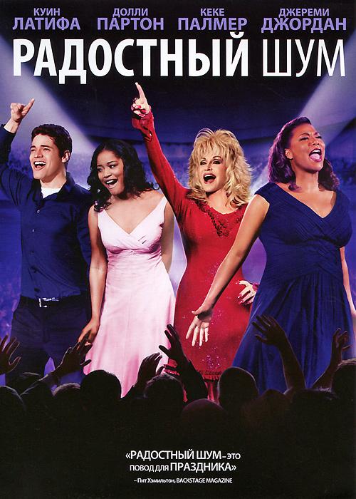 Радостный шум Alcon Entertainment