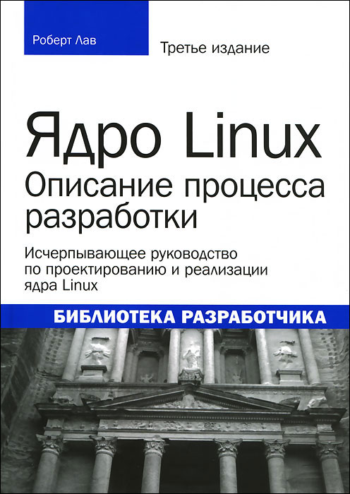 Роберт Лав Ядро Linux. Описание процесса разработки для ядра m